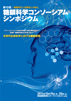 The 13th Symposium of Japanese Consortium for Glycobiology and Glycotechnology