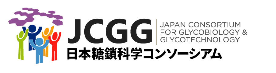 -日本糖鎖科学コンソーシアム (JCGG) Japan Consortium for Glycobiology and Glycotechnology-